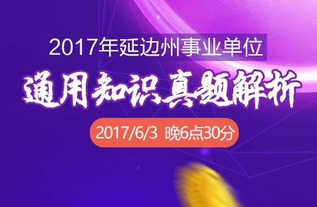 2017年延边州事业单位【通用知识】真题解析