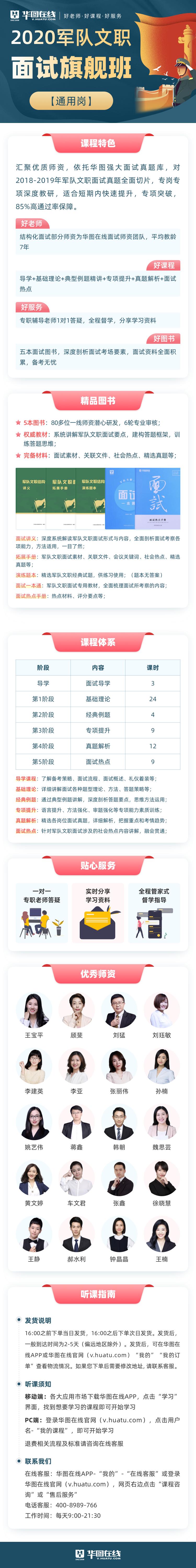 [华图]2020年军队文职结构化面试旗舰班通用岗(在线播放)插图
