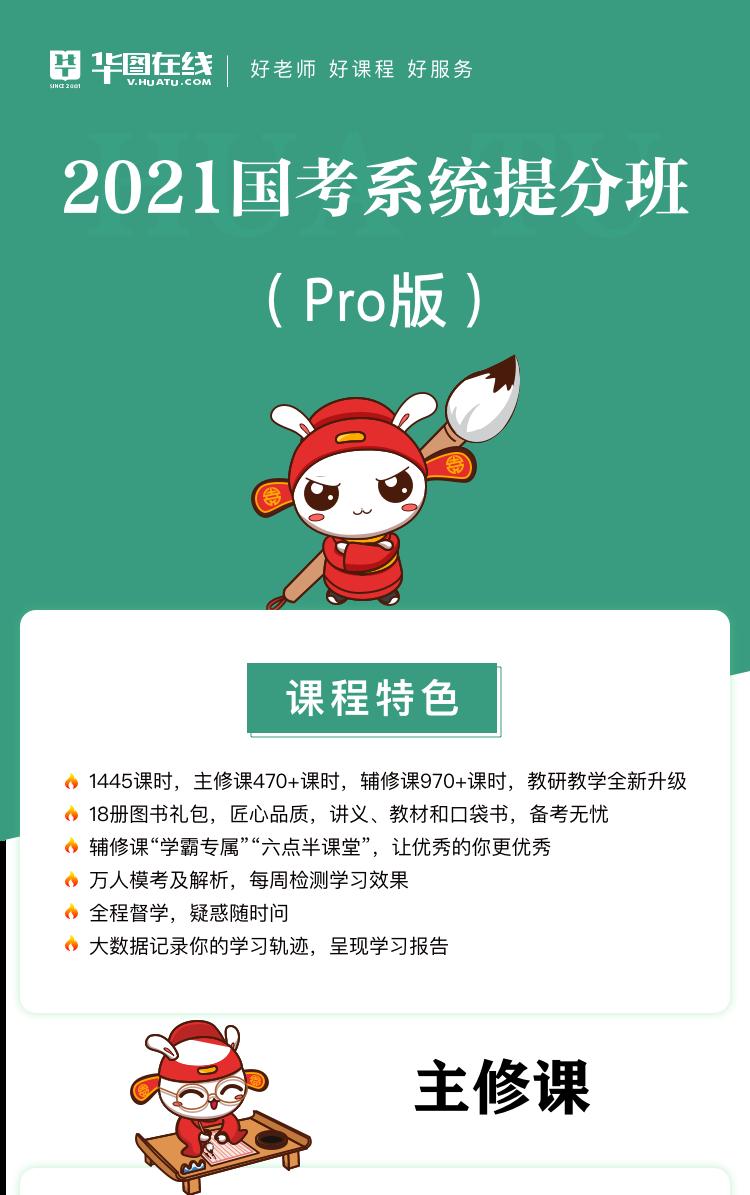 http://upload.htexam.com/userimg/2021国考系统提分班头图1.png