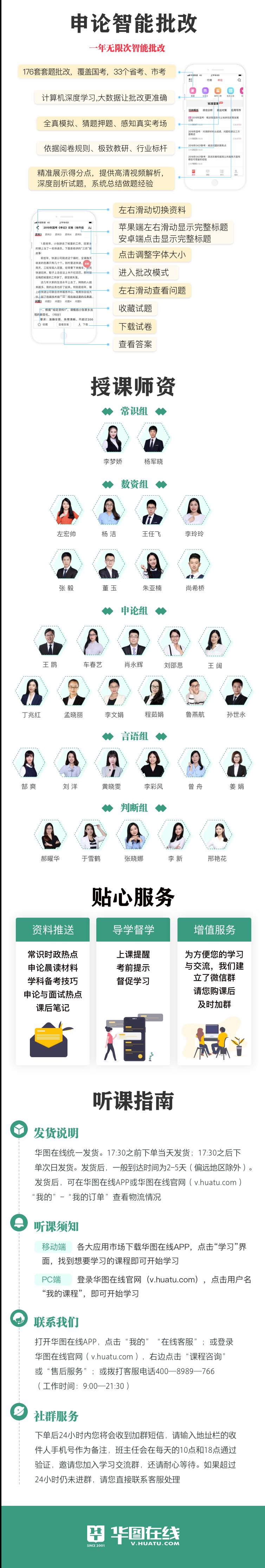 http://upload.htexam.com/userimg/2021国考系统提分班师资1.png