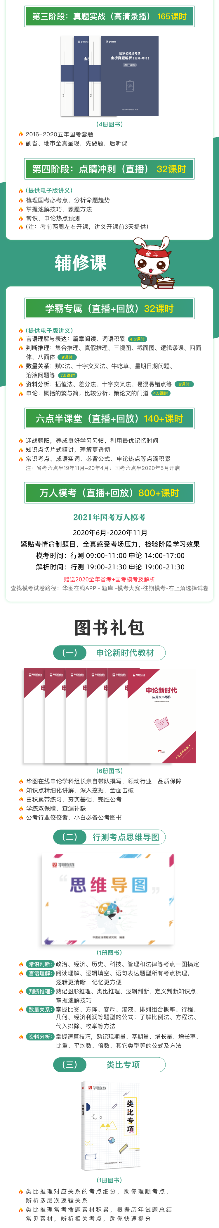 http://upload.htexam.com/userimg/2021国考系统提分班福利1.png