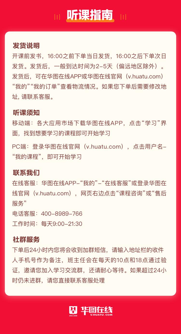 http://upload.htexam.com/userimg/2022系统提分班尾图.png