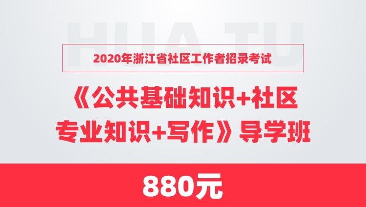 2020年浙江省社区工作者招录考试《公共基础知识+社区专业知识+写作》导学班