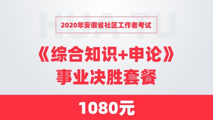 2020年安徽省社区工作者考试《综合知识+申论》事业决胜套餐