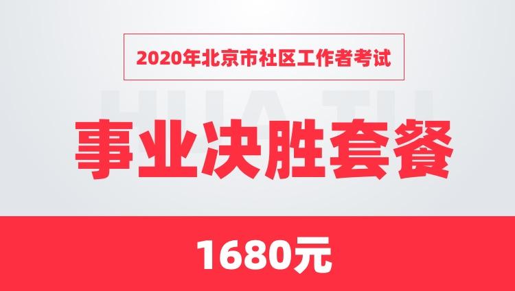 2020年北京市社区工作者考试事业决胜套餐