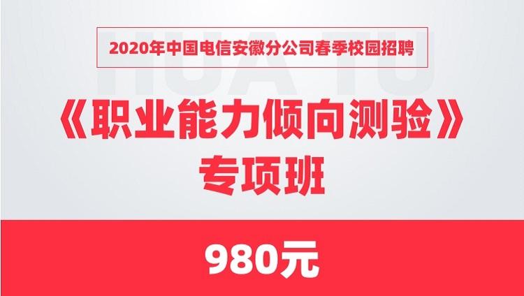 2020年中国电信安徽分公司春季校园招聘《职业能力倾向测验》专项班