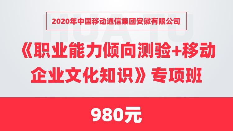 2020年中国移动通信集团安徽有限公司《职业能力倾向测验+移动企业文化知识》专项班