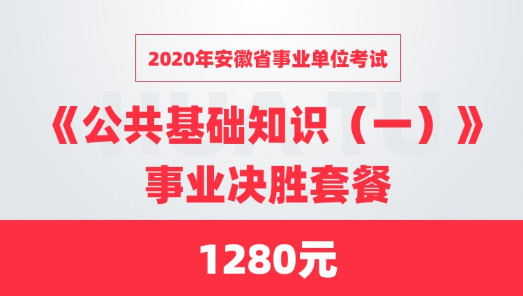2020年安徽省事业单位考试《公共基础知识(一)》事业决胜套餐