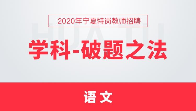 【语文】2020年宁夏特岗教师招聘学科-破题之法(2人拼仅1元,考情解析+5天连续直播,全程干货,详讲答题技巧)