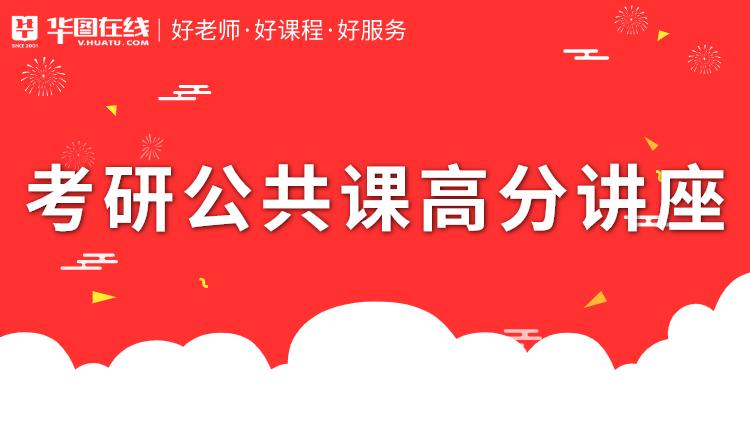 【华图考研】考研公共课高分讲座