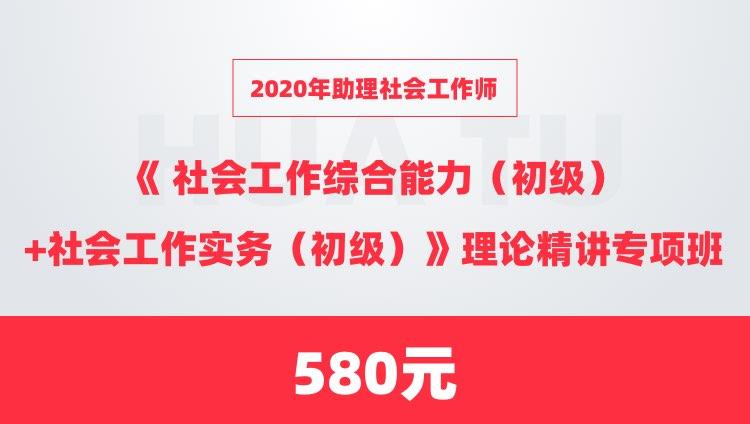 2020年助理社会工作师《 社会工作综合能力(初级)+社会工作实务(初级)》专项班