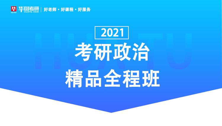 【政治】2021考研政治精品全程班