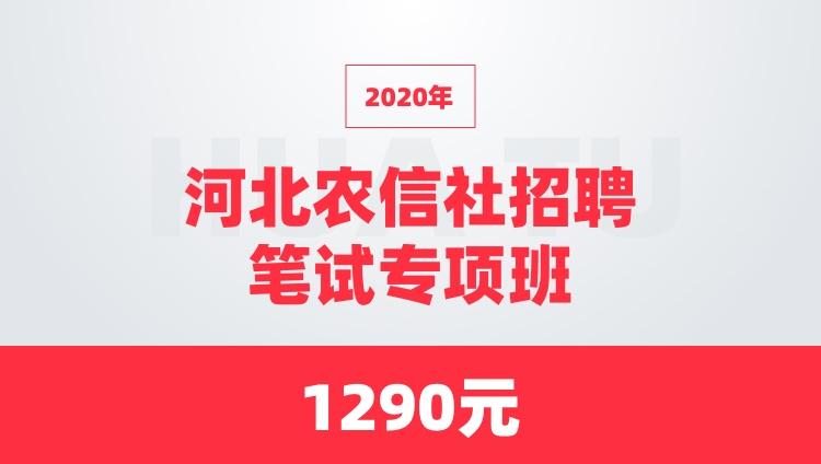 2020年河北农信社招聘笔试专项班
