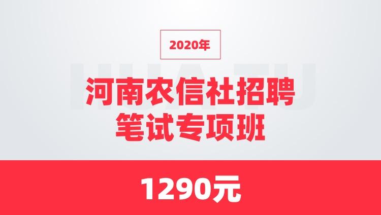 2020年河南农信社招聘笔试专项班