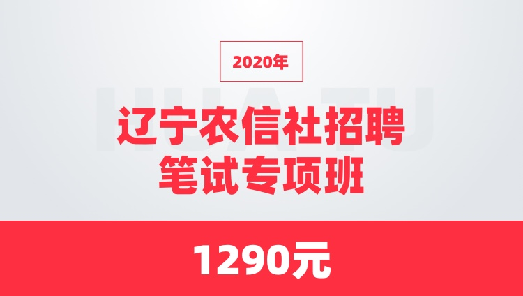 2020年辽宁农信社招聘笔试专项班