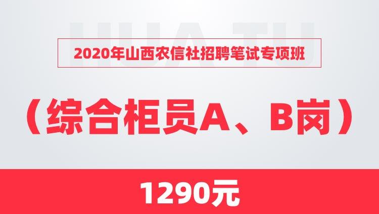 2020年山西农信社招聘笔试专项班(综合柜员A、B岗)
