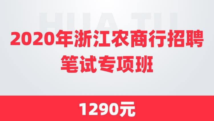 2020年浙江农商行招聘笔试专项班