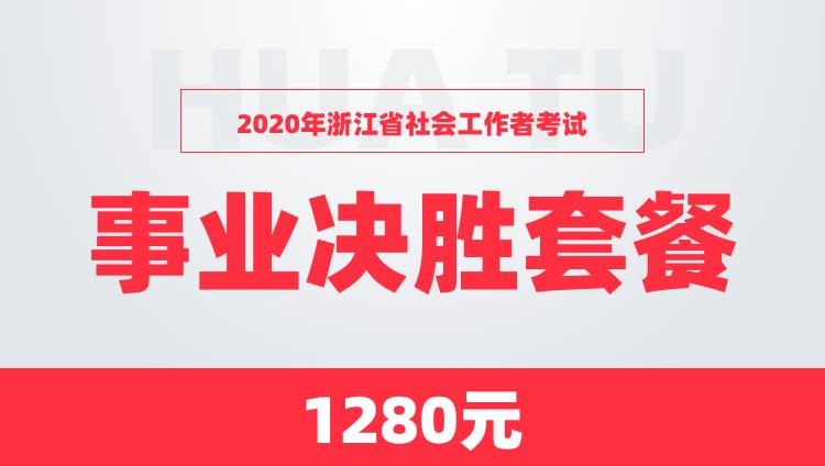 2020年浙江省社会工作者考试事业决胜套餐