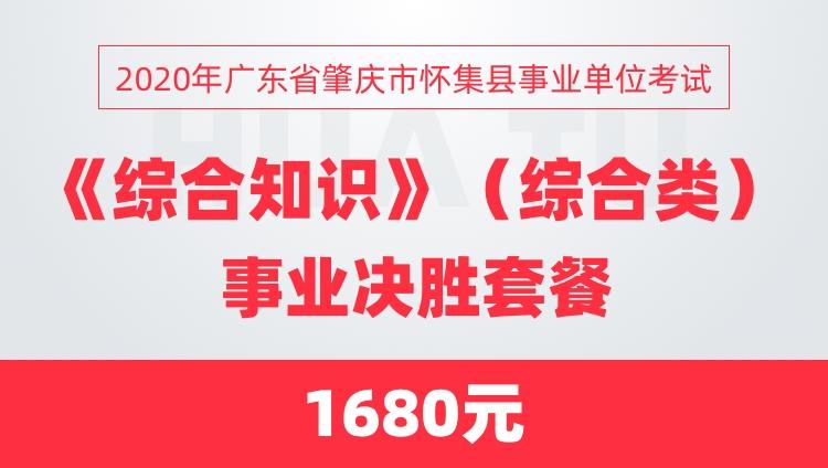 2020年广东省肇庆市怀集县事业单位考试《综合知识》(综合类)事业决胜套餐