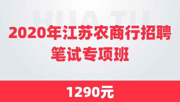 2020年江苏农商行招聘笔试专项班