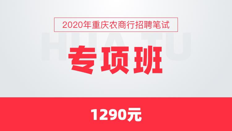 2020年重庆农商行招聘笔试专项班