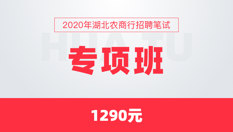 2020年湖北农商行招聘笔试专项班