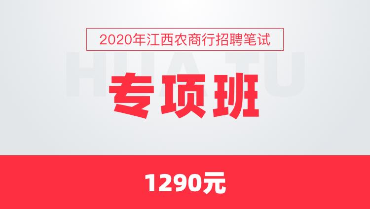 2020年江西农商行招聘笔试专项班
