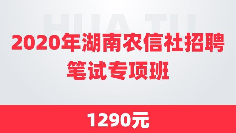 2020年湖南农信社招聘笔试专项班