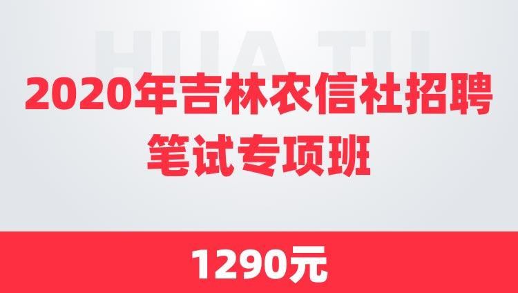 2020年吉林农信社招聘笔试专项班