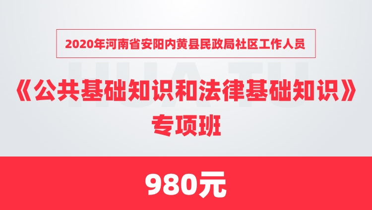 2020年河南省安阳内黄县民政局社区工作人员《公共基础知识和法律基础知识》专项班