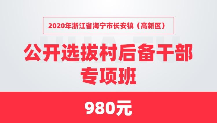 2020年浙江省海宁市长安镇(高新区)公开选拔村后备干部专项班