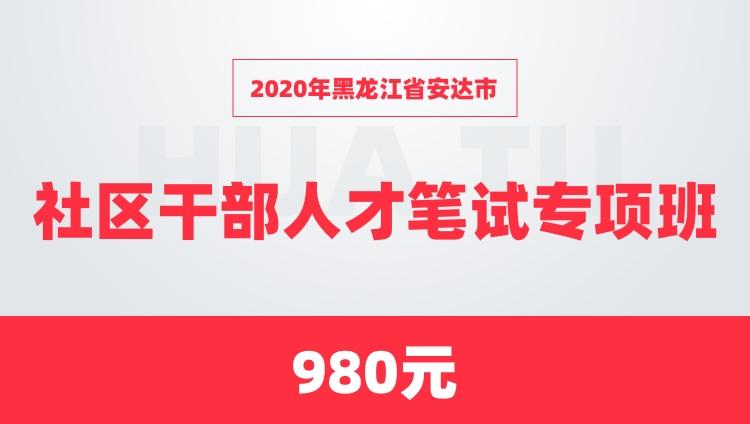 2020年黑龙江省安达市社区干部人才笔试专项班