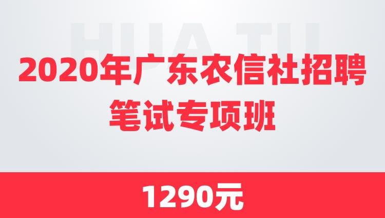 2020年广东农信社招聘笔试专项班