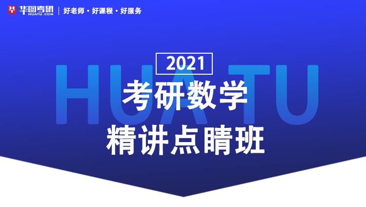 【筑梦数学】2021华图考研数学精讲点睛班(数二)