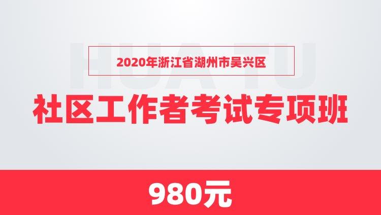 2020年浙江省湖州市吴兴区社区工作者考试专项班