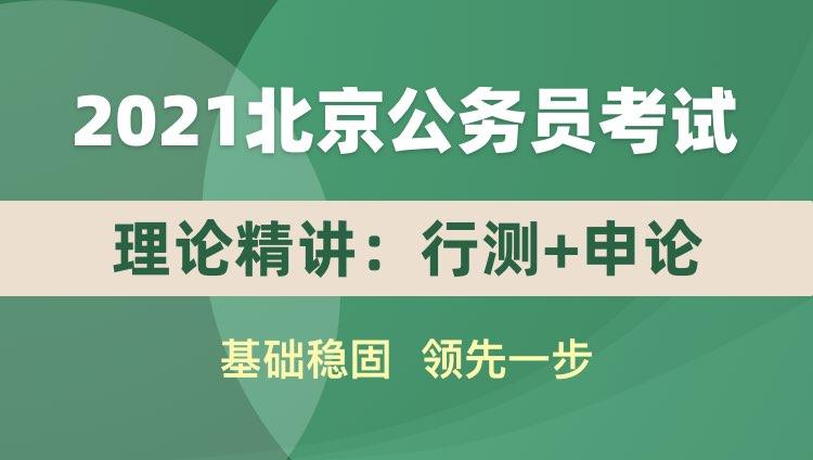 2021北京公务员考试理论精讲:行测+申论