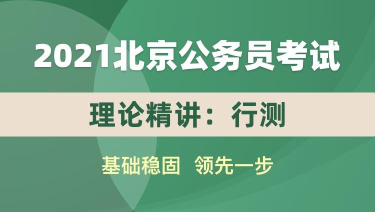 2021北京公务员考试理论精讲:行测