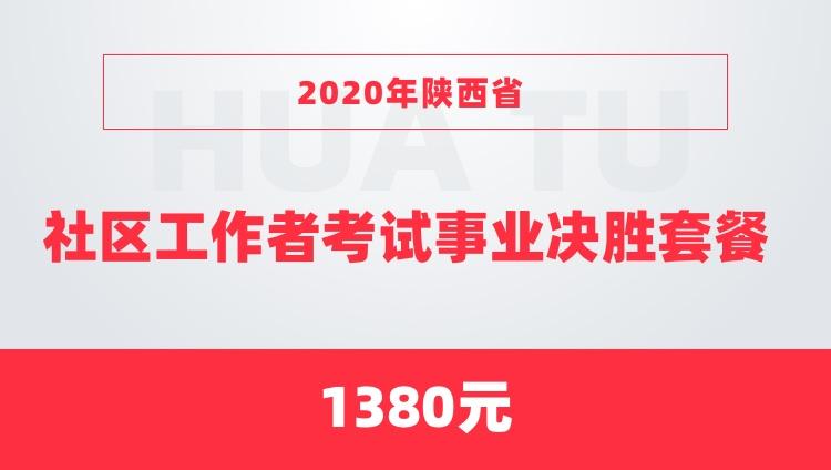 2020年陕西省社区工作者考试事业决胜套餐