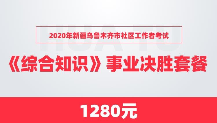 2020年新疆乌鲁木齐市社区工作者考试《综合知识》事业决胜套餐