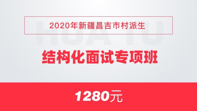 2020年新疆昌吉市村派生结构化面试专项班