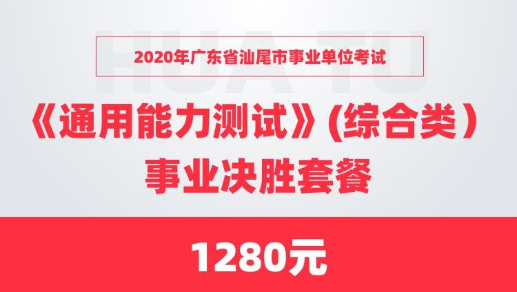 2020年广东省汕尾市事业单位考试《通用能力测试》(综合类)事业决胜套餐
