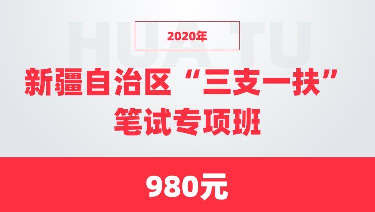 2020年新疆三支一扶【公基+职测+主观题】专项班