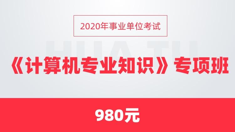 2020年事业单位考试《计算机专业知识》专项班