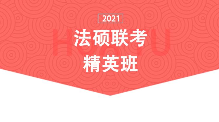 【精英班】2021法硕联考精英班