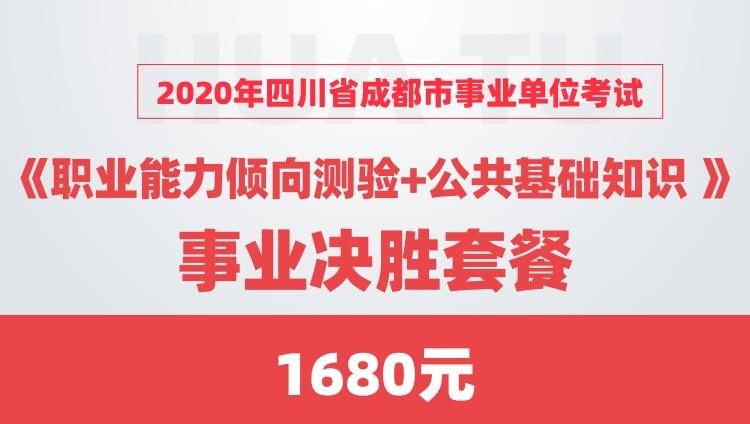 2020年四川省成都市事业单位考试《职业能力倾向测验 +公共基础知识》事业决胜套餐