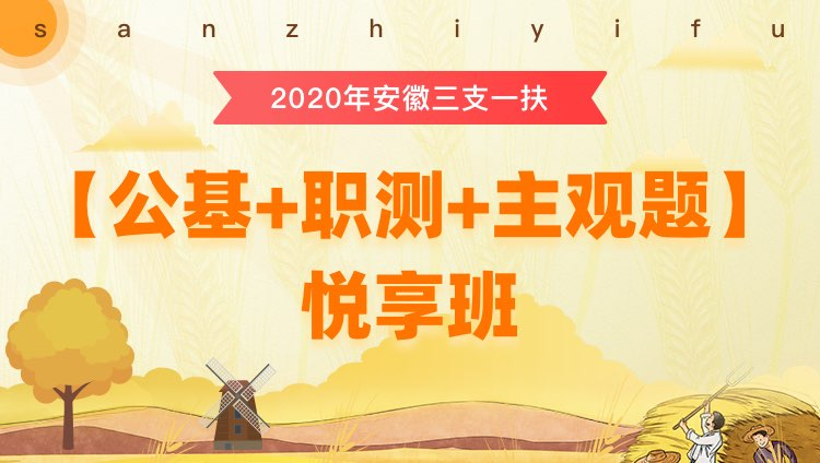 2020年三支一扶安徽【职业能力测试和综合知识】悦享班