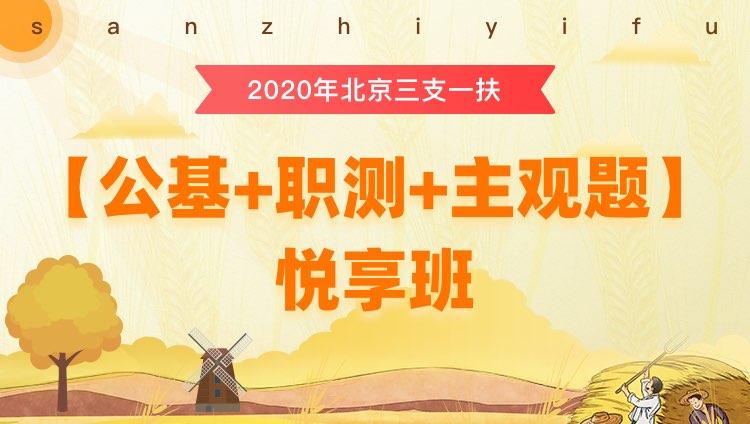 2020年三支一扶北京【综合能力测试】悦享班