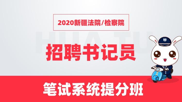 2020新疆法院/检察院 招聘书记员 笔试系统提分班