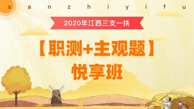 2020年三支一扶江西【行政职业能力及农村工作能力测验】悦享班