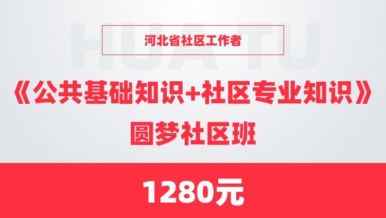 河北省社区工作者《公共基础知识+社区专业知识》圆梦社区班